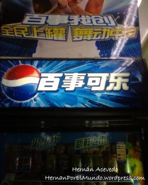 Pepsi en chino. Decí que tiene el circulito ese del logo, sino te mata