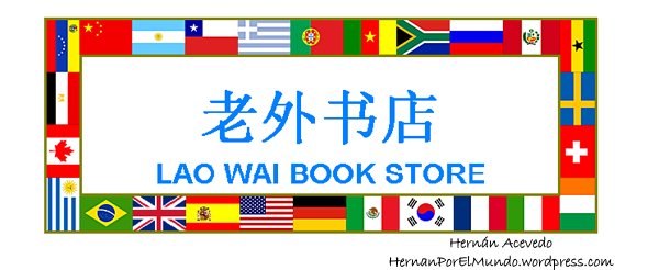 El logo de la librería, diseñado por mí, a la cual llamamos Librería el Extranjero. Supongo que no tengo que explicar el porque del nombre